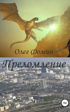 Олег Фомин - Преломление