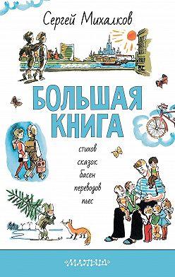 Сергей Михалков - БОЛЬШАЯ КНИГА стихов, сказок, басен, переводов, пьес