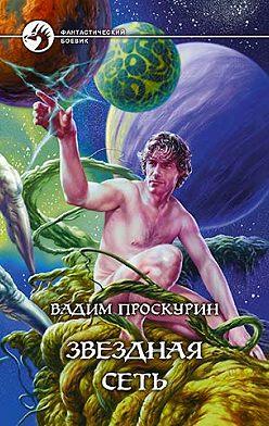 Вадим Проскурин - Звездная сеть