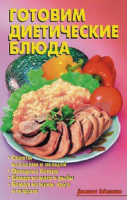 Коллектив авторов - Готовим диетические блюда