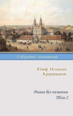 Юзеф Игнаций Крашевский - Роман без названия. Том 2