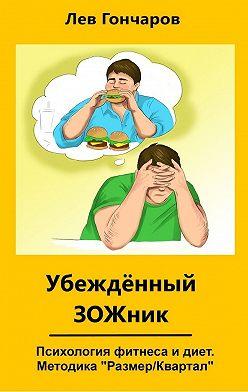 Лев Гончаров - Убеждённый ЗОЖник. Психология фитнеса и диет. Методика #РазмерКвартал