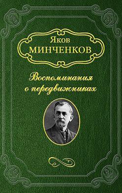 Яков Минченков - Клодт Михаил Петрович