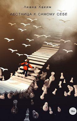 Лиана Хаким - Лестница к самому себе