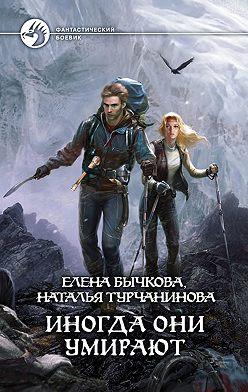 Наталья Турчанинова - Иногда они умирают