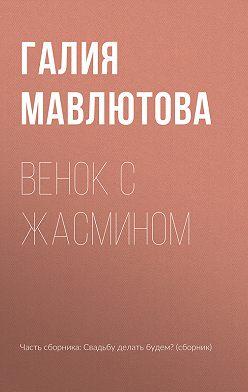Галия Мавлютова - Венок с жасмином