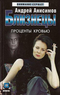 Андрей Анисимов - Проценты кровью
