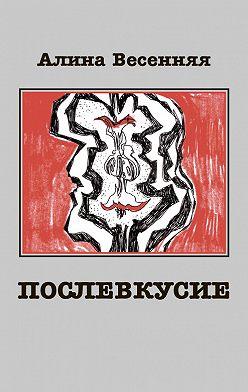 Алина Весенняя - Послевкусие. Лирическая история о любви