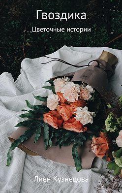 Лиен Кузнецова - Цветочные истории. Гвоздика