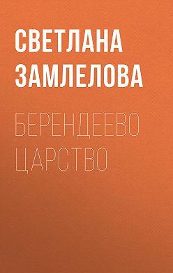 Светлана Замлелова - Берендеево царство