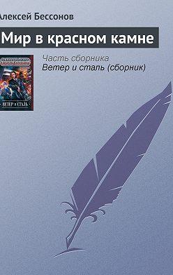 Алексей Бессонов - Мир в красном камне