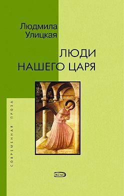 Людмила Улицкая - Москва-Подрезково. 1992