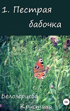 Кристина Белозерцева - Пестрая бабочка