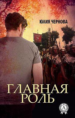 Юлия Чернова - Главная роль
