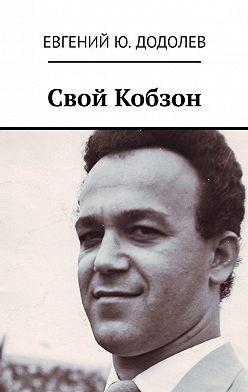 Евгений Додолев - Свой Кобзон