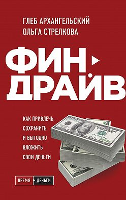 Глеб Архангельский - Финдрайв: как привлечь, сохранить и выгодно вложить свои деньги