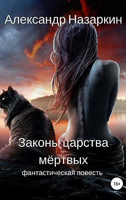 Александр Назаркин - Законы царства мёртвых