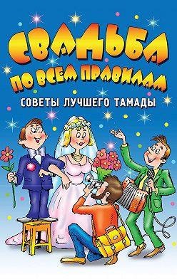 Галина Чуб - Свадьба по всем правилам. Советы лучшего тамады
