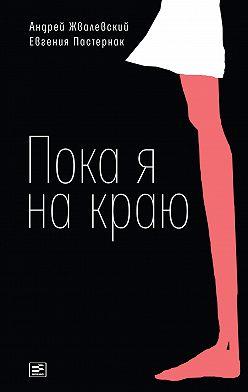 Евгения Пастернак - Пока я на краю. Повесть