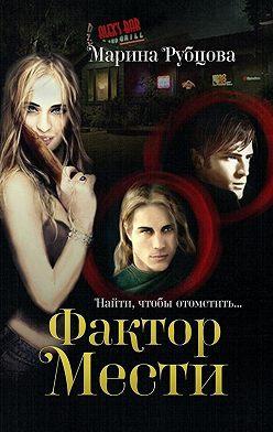 Марина Рубцова - Фактор мести