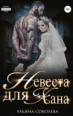 Ульяна Соболева - Невеста для Хана