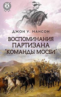 Джон Уильям Мансон - Воспоминания партизана «Команды Мосби»