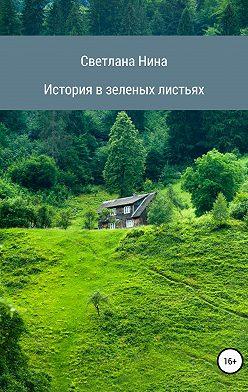 Светлана Нина - История в зеленых листьях