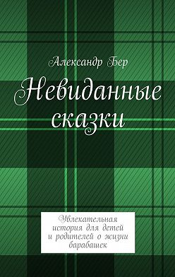 Александр Бер - Невиданные сказки