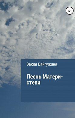 Закия Байгужина - Песнь Матери-степи