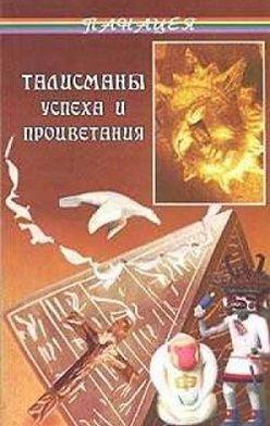 Диана Тунцова - Талисманы успеха и процветания