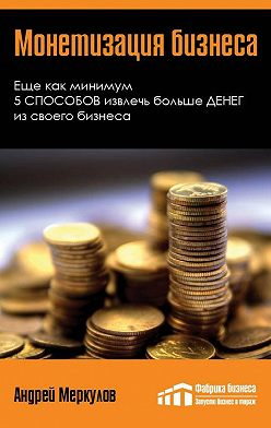 Андрей Меркулов - Монетизация бизнеса