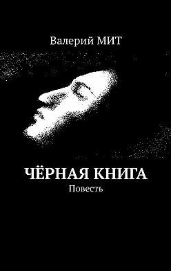 Валерий МИТ - Чёрная книга. Повесть