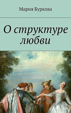 Мария Буркова - Оструктуре любви
