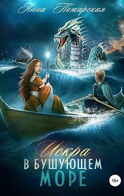 Анна Пожарская - Искра в бушующем море
