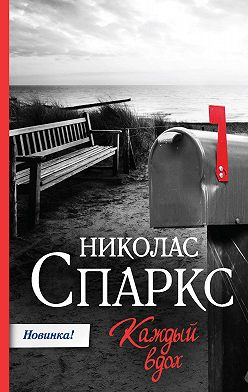 Николас Спаркс - Каждый вдох