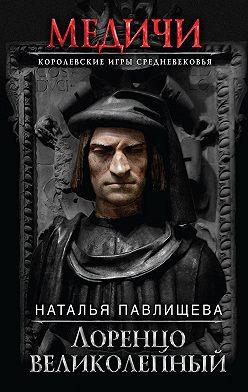 Наталья Павлищева - Лоренцо Великолепный