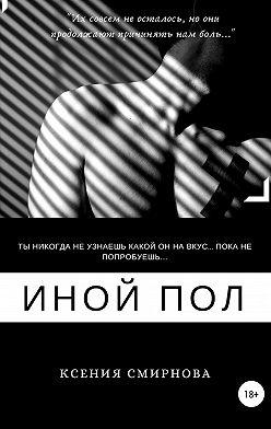 Ксения Смирнова - Иной пол