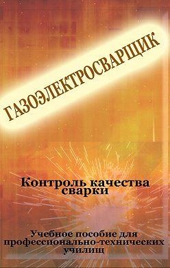Илья Мельников - Контроль качества сварки