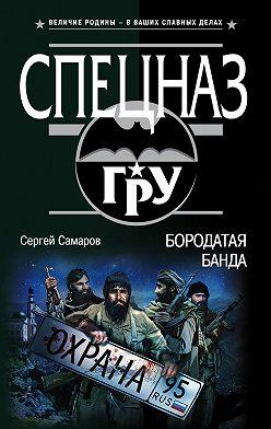 Сергей Самаров - Бородатая банда