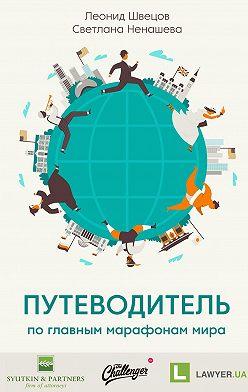 Леонид Швецов - Путеводитель по главным марафонам мира. World Marathon Majors