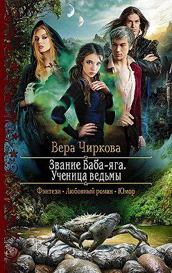 Вера Чиркова - Звание Баба-яга. Ученица ведьмы