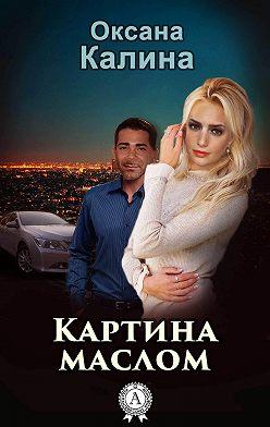Оксана Калина - Картина маслом