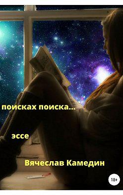 Вячеслав Камедин - В поиске поиска