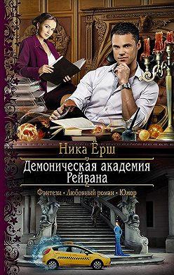 Ника Ёрш - Демоническая академия Рейвана