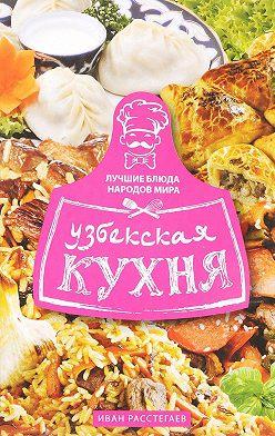 Иван Расстегаев - Узбекская кухня