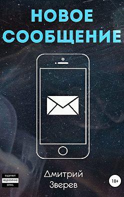Дмитрий Зверев - Новое сообщение