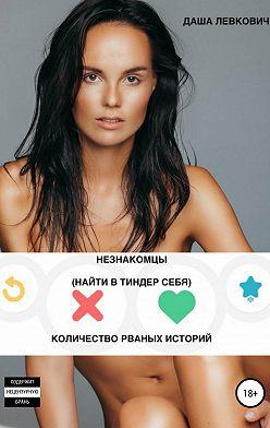 Даша Левкович - Незнакомцы. Найти в Тиндер себя. Количество рваных историй