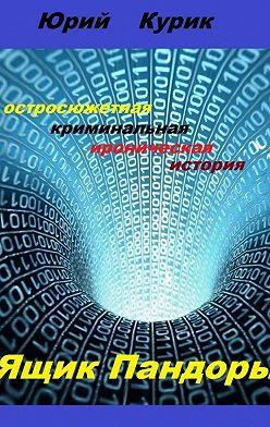 Юрий Курик - Ящик Пандоры