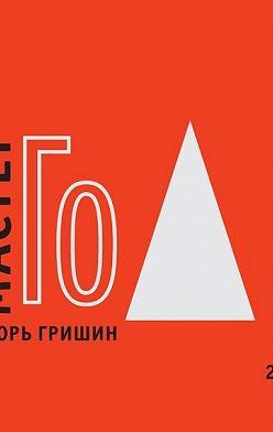 Игорь Гришин - Мастер Го