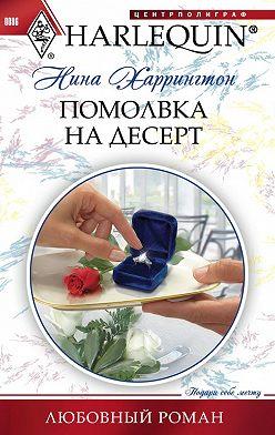 Нина Харрингтон - Помолвка на десерт